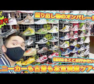 [スニーカー・古着]福岡はお宝満載!?スニーカーと古着掘り出し物目当てにお店巡り!