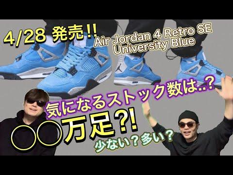 """4月28日発売!ストック数は?NIKE Air Jordan 4 SE """"University Blue"""" Travis Scott x Air Jordan 6"""