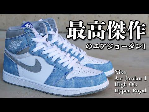 "AJ1史上最高傑作と言っても過言ではない一足が誕生。 Nike Air Jordan 1 High OG ""Hyper Royal"""