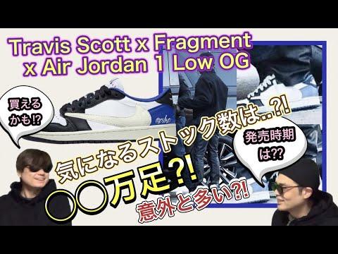 秋発売?!ストック数は?!Travis Scott x Fragment x NIKE Air Jordan 1 Low OG Travis Scott x Air Jordan 1 High OG