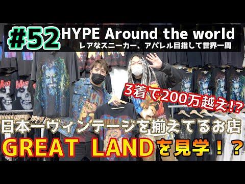 【#52】Tシャツ1枚で40万越え!?激レアヴィンテージTシャツを勉強しにGREAT LAND大阪に行ってきた!