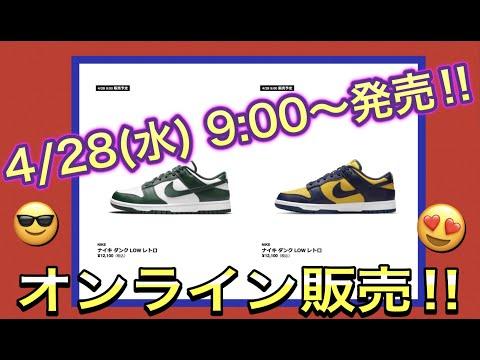 """2021年4月28日9:00発売!Nike Dunk Low """"Michigan"""" ナイキダンク !Union x Air Jordan 4 """"30th Anniversary"""""""