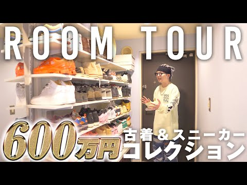 【ルームツアー】初公開600万円分の古着&スニーカーコレクション見せます!