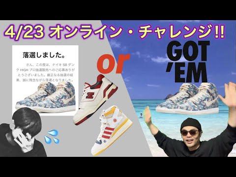 "SNKRS オンラインチャレンジ!Nike SB Dunk High ""Hawaii"" Eric Emanuel x adidas Forum High ""McDonald's"
