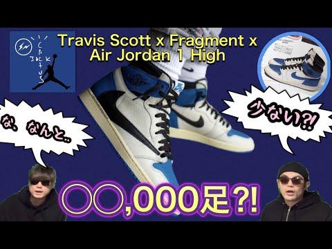 """数は少なめ?!Travis Scott x Fragment x NIKE Air Jordan 1 High !Nike Dunk Low """"Michigan"""" CDG x Nike"""
