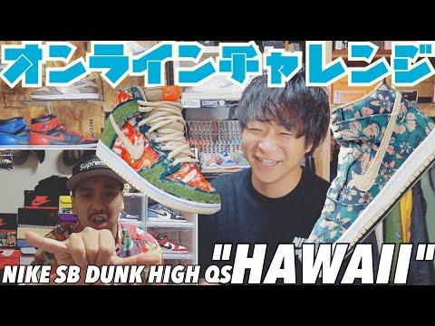 """【オンラインチャレンジ】NIKE SB DUNK HIGH QS """"HAWAII"""""""