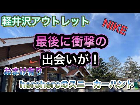 heroheroのスニーカーハント第53回 軽井沢アウトレットあのモデルがこの価格!?最後まで必見!