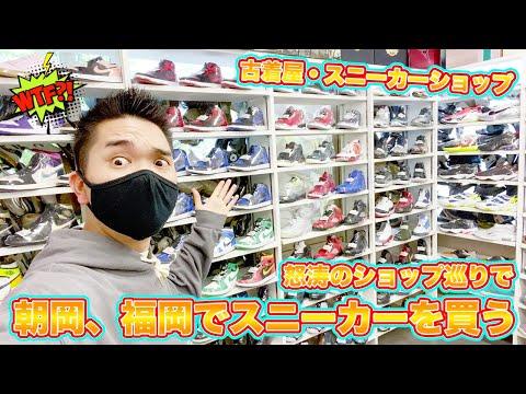 [スニーカー・古着]福岡で怒涛のショップ巡り!?そして朝岡、あのスニーカーを買う -Chillin' Fashion Crib Vol.443-