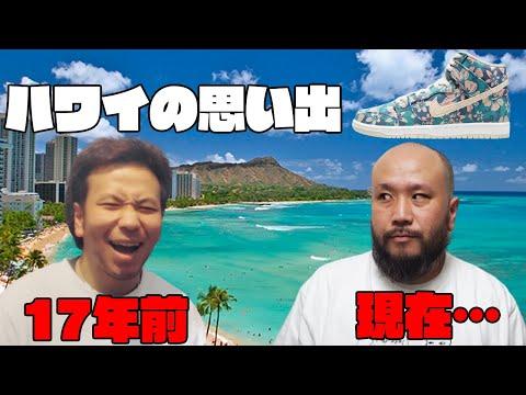 【スニーカー】新婚旅行でハワイに行ったからDUNK SB HAWAIIも買えるやろ理論の動画
