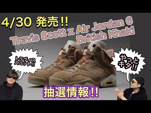 """抽選情報キタ!Travis Scott x Air Jordan 6 """"British Khaki"""" AMBUSH x Nike Dunk High """"Deep Royal"""""""