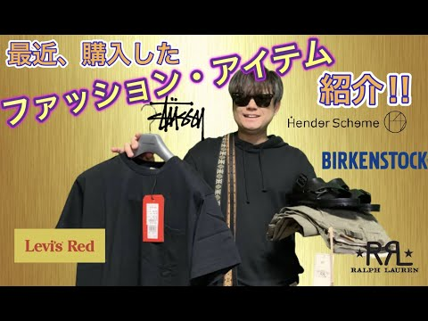 ファッション!買ったもの、紹介!LEVI'S RED BIRKENSTOCK RRL STUSSY Hender Scheme SANDERS Jim Melville Double RL
