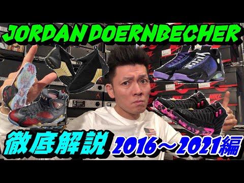ジョーダンドーレンベッカーシリーズ徹底解説!2016~2019編