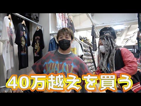 【買うシリーズ】数十万するヴィンテージTシャツをGREAT LAND大阪で買う