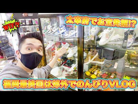 スニーカー・福岡旅|最終回は太宰府へ!ご当地お宝鑑定団行ったり、スニーカーマニアの家伺ったり、天満宮行ったり