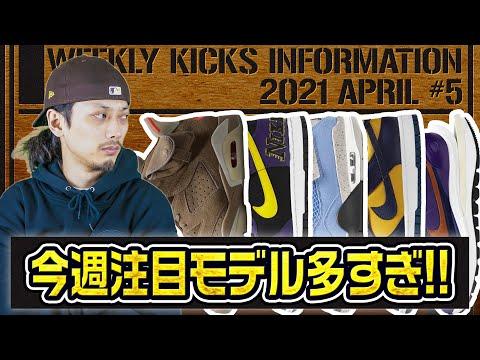 【新作スニーカー紹介】今週も見逃せない!注目モデル多数!Weekly Kicks Information 2021 April #5