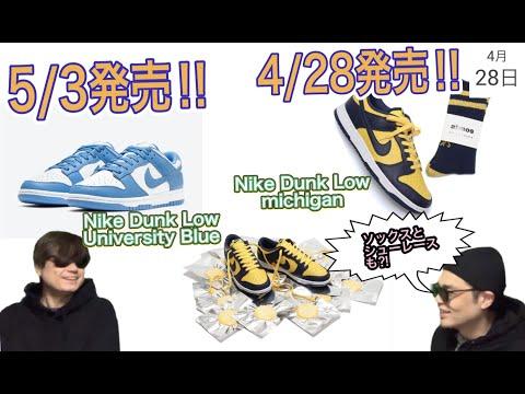 """国内2021年5月3日発売!Nike Dunk Low """"University Blue"""" Nike Dunk Low SE Free 99 AMBUSH"""