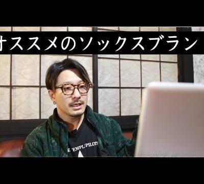 オススメの靴下・ソックスブランド[ショート動画]