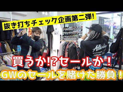 【抜き打ちチェック】ブランドバイヤーズ大阪をぼったくりチェック!SALEをしてもらう為に戦います。