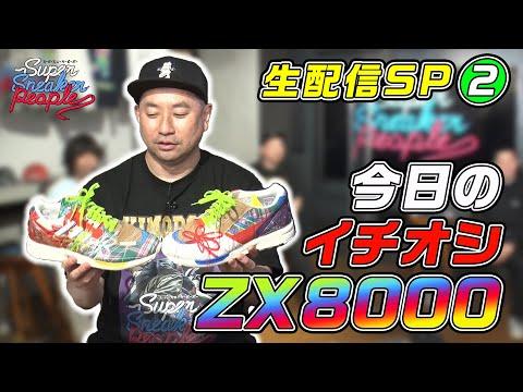 生配信SP 第2弾 AJ1プレゼント!〜パート②〜 / 今日のイチオシスニーカー【WOWOW】
