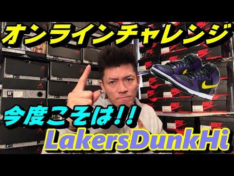 NIKE レイカーズダンクオンラインチャレンジ!