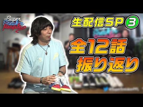 生配信SP 第2弾 AJ1プレゼント!〜パート③〜 / #7〜#12 を振り返り【WOWOW】
