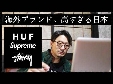 日本は海外ストリートブランドが高すぎる[ショート動画] HUF Supreme STUSSY