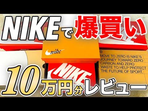 【スニーカーレビュー】ドーーンと●足を一挙に紹介!ナイキの名作10万円分が驚きの価格で買えた!?【NIKE/AIR FORCE1/AIR MAX/BLAZER /AIR RIFT etc…】