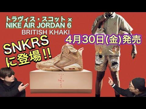 """SNRKS、いよいよ発売!Travis Scott x Air Jordan 6 Stingwater x Nike SB Dunk Low """"Magic Mushroom"""""""