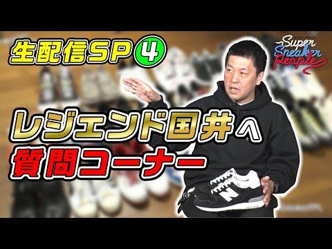生配信SP 第2弾 AJ1プレゼント!〜パート④〜 / レジェンド国井に質問【WOWOW】