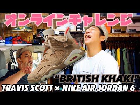 """【オンラインチャレンジ】TRAVIS SCOTT × NIKE AIR JORDAN 6 RETRO """"BRITISH KHAKI"""""""