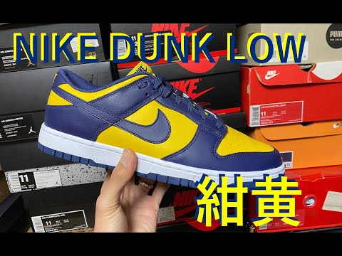 "NIKE DUNK LOW RETRO ""紺黄 / MICHIGAN"" review & on feet!!"