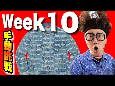 【Supreme 21SS Week10】シュプリーム 手動オンライン購入実況!誰が1番早いのか教えてやるぜ!【5月1日土曜日】