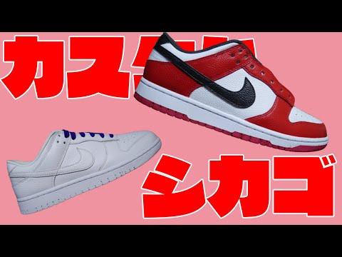 【ByYouDUNK】シカゴ風custom2【スニーカーカスタム】