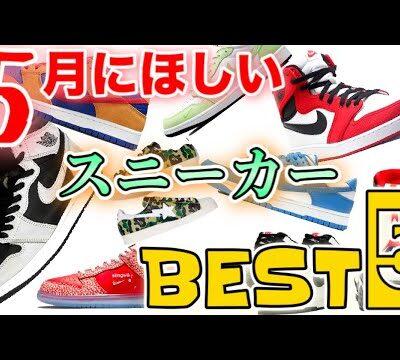 【スニーカーランキング】もはや毎日が争奪戦!?ダンクがリリースラッシュな5月のBEST5!【NIKE / AJ1 / DUNK / PSG / adidas / BAPE etc…|2021.5】