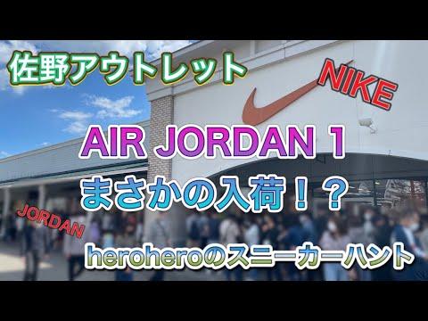 heroheroのスニーカーハント第54回 佐野アウトレットNIKE AIR JORDAN1がまさかの入荷!?