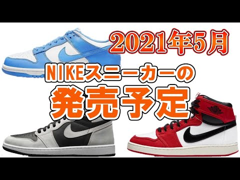 2021年5月ナイキスニーカー発売予定【スニーカー発売予定】