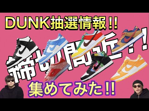 "DUNK抽選情報!Nike Dunk Low ""University Blue"" Nike Dunk Low SE ""Free 99"" Nike Dunk High ""Black/White"""
