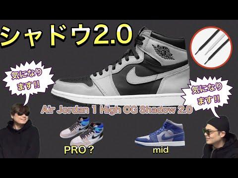 """色々、Air Jordan 1が出てきた!NIKE Air Jordan 1 High OG """"Shadow 2.0"""" Air Jordan 1 High OG Pro"""