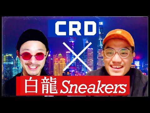 初コラボ!白龍Sneakersさんに中国のフェイクスニーカー事情を伺いました:前編