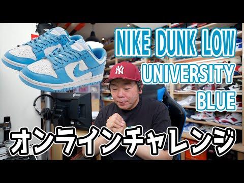 【スニーカーオンラインチャレンジ】NIKE DUNK LOW ユニバーシティブルー 今回も激戦必至!!