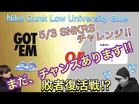 "SNKRSオンラインチャレンジ!Nike Dunk Low ""University Blue"" Air Jordan 1 Low OG ""Ghost Green"""