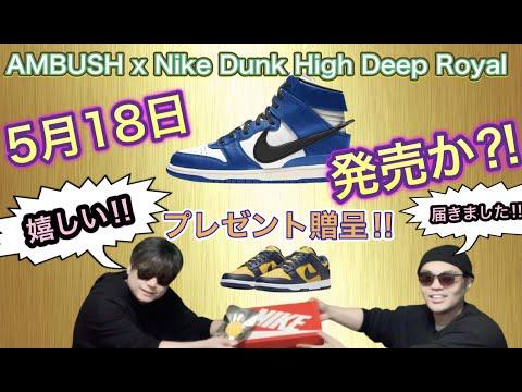 """2021年5月18日発売?AMBUSH x Nike Dunk High """"Deep Royal"""" CDG×カクタスプラントフリーマーケット"""