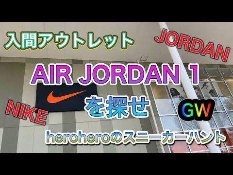 heroheroのスニーカーハント第55回 入間アウトレットNIKE AIR JORDAN1を探せ!