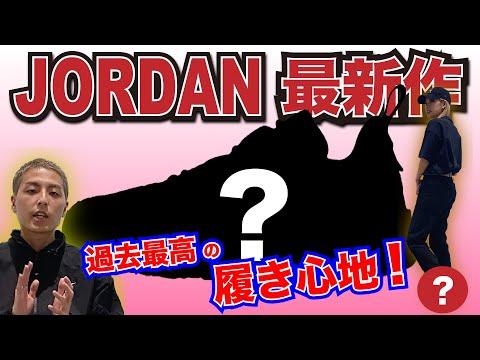 JORDANブランド最新作スニーカー!NIKEの中で1番の履き心地!? -atmos TV-Vol.264-