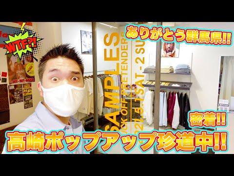 [スニーカー・SAMPLES]満員御礼!密着!SAMPLES高崎ポップアップ!予想外の出会いもあり!