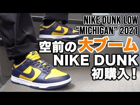 """【スニーカーレビュー】今大人気のNIKE DUNK LOW """"MICHIGAN""""をゲットしました!"""