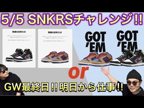 "SNKRSオンラインチャレンジ!Nike SB Dunk High ""TV Signal"" Nike SB Dunk Low"