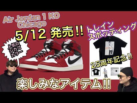 "国内2021年5月12日発売!Air Jordan 1 KO ""Chicago"" Nike Dunk Scrap ""Archeo Brown"""