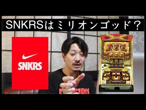 SNKRSアプリはパチンコに似てる?