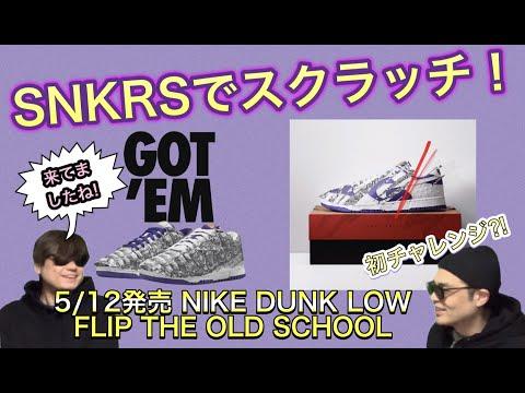 """スクラッチきてた!Nike Dunk Low """"Flip the Old School"""" Nike Dunk Low """"South Korea"""""""